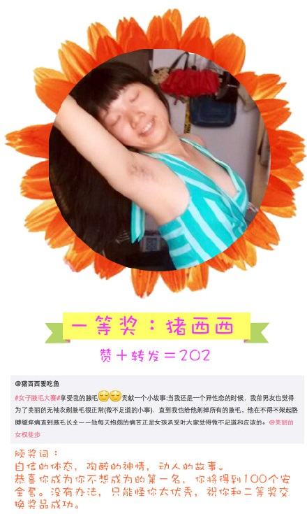 Chinese Women's Armpit Hair Winner