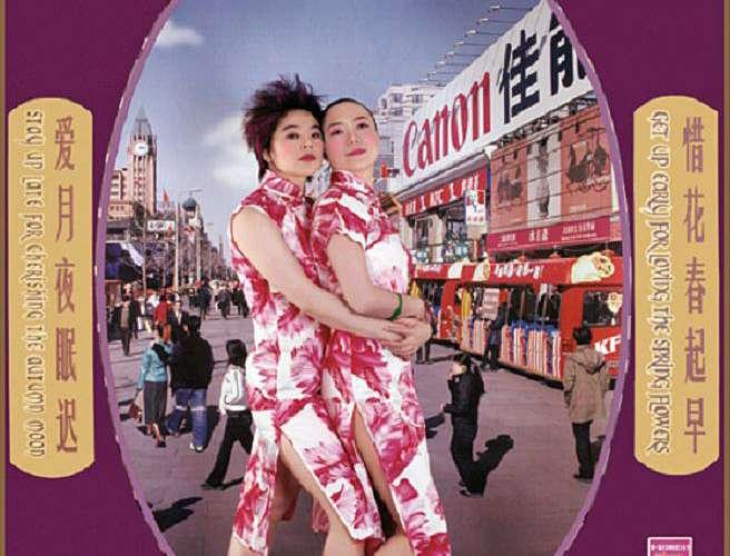 PHOTOS: Art Show Reveals The Hidden World Of Queer China