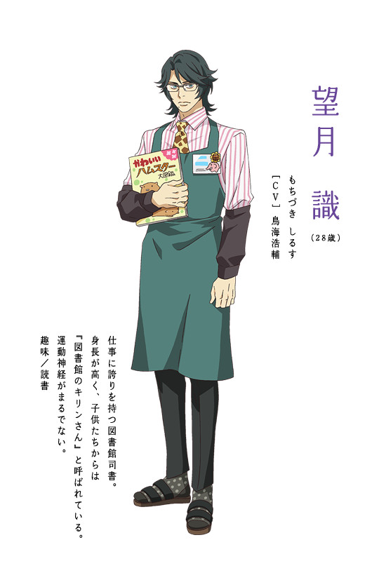 Shirusu Mochizuki, the Librarian