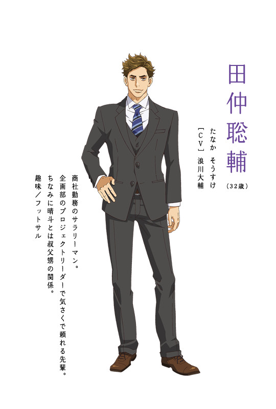 Sōsuke Tanaka, your co-worker