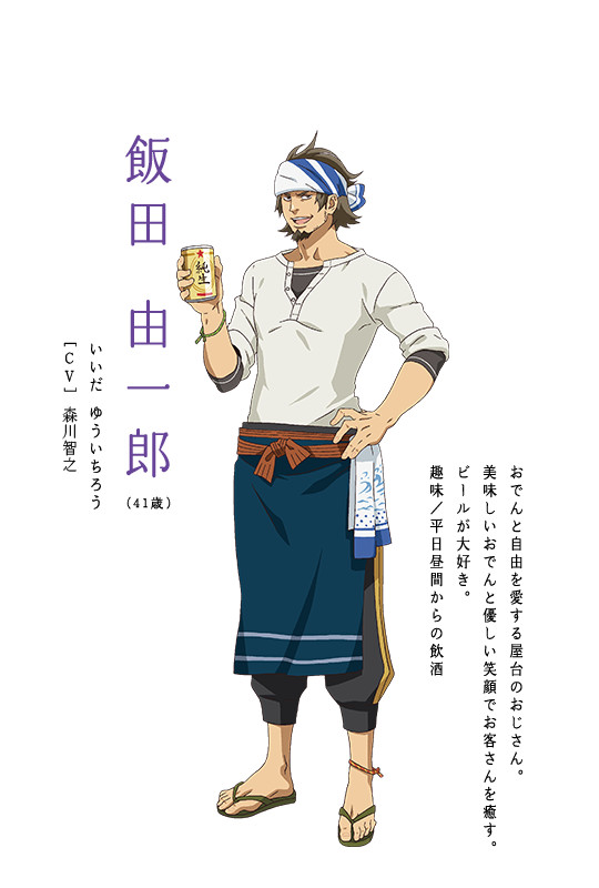 Yūichirō Iida, the older guy who runs a noodle stand