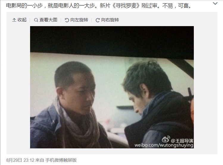 Wang Chao's post announcing the Film Board's decision