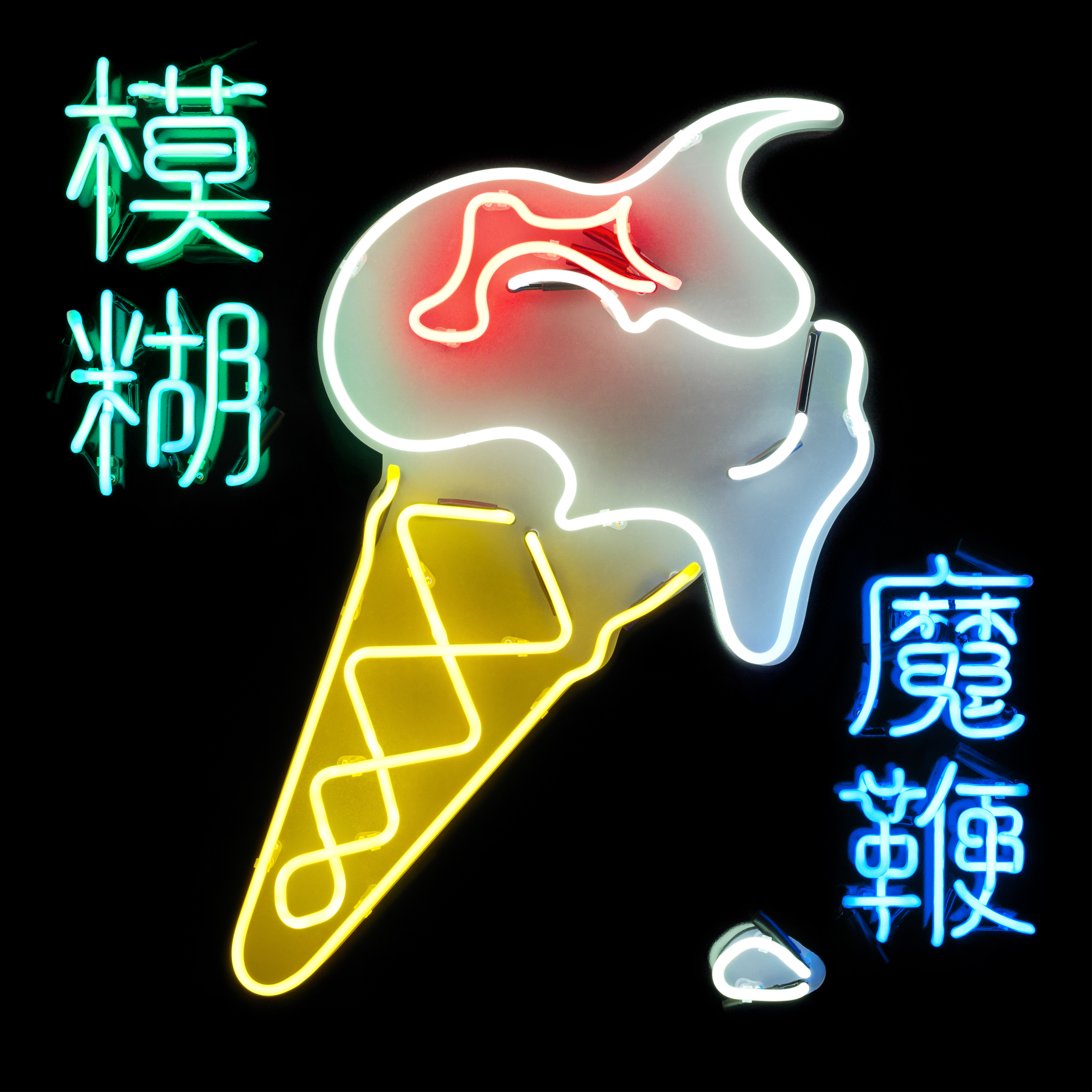 Blur, Magic Whip, Best Of 2015, Music