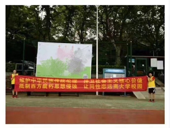Chinese students anti-gay banner