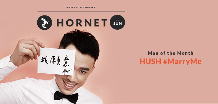 Man of the Month ♥ HUSH 我們結婚吧!