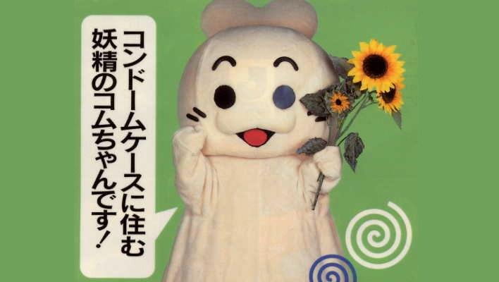 sex mascots 03, Com-chan