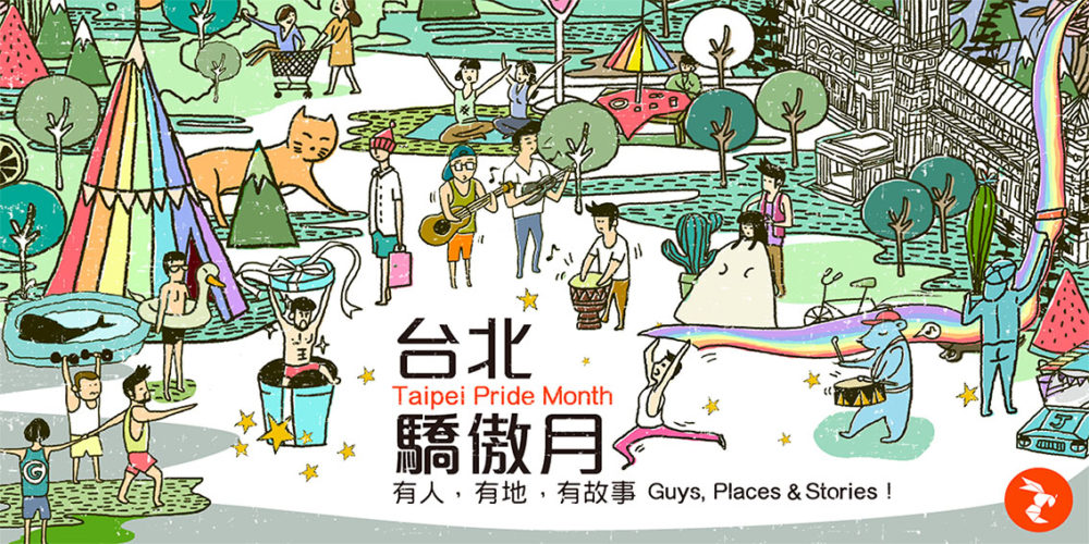 今年十月,讓我們過得有點驕傲: Taipei Pride Month