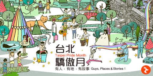 十月 驕傲 Taipei Pride Month,