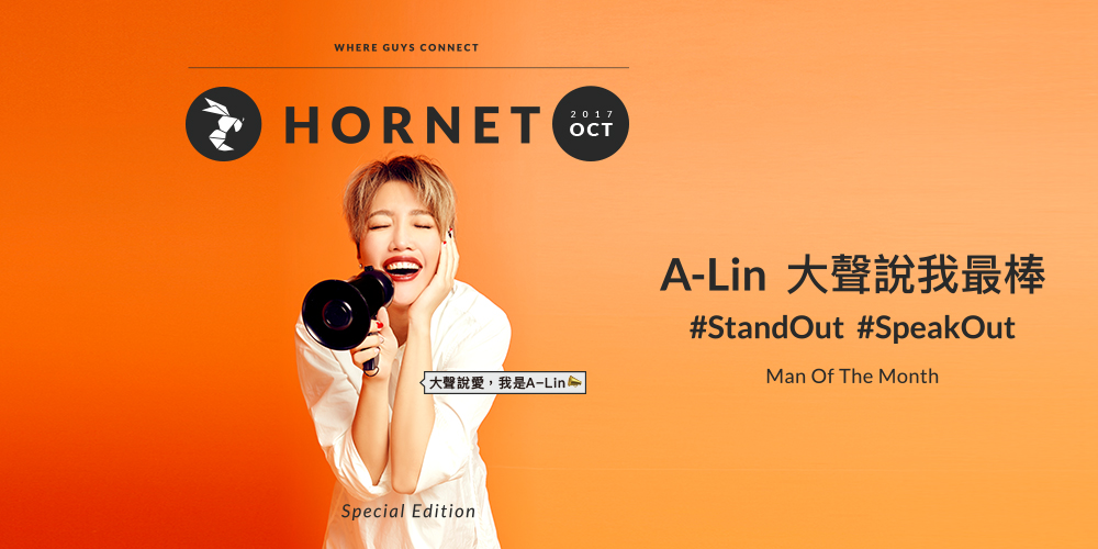 Man of the Month  A-Lin 大聲說我最棒 #STANDOUT #SPEAKOUT