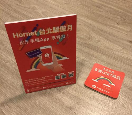 100+台北市友善LGBT商家募集達成 Hornet忍者,