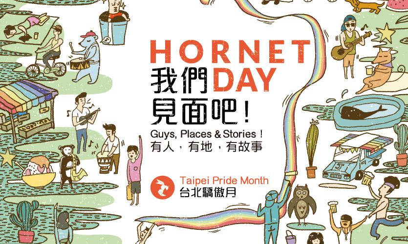 讓城市更精彩:我們見面吧!Welcome to Hornet Day !