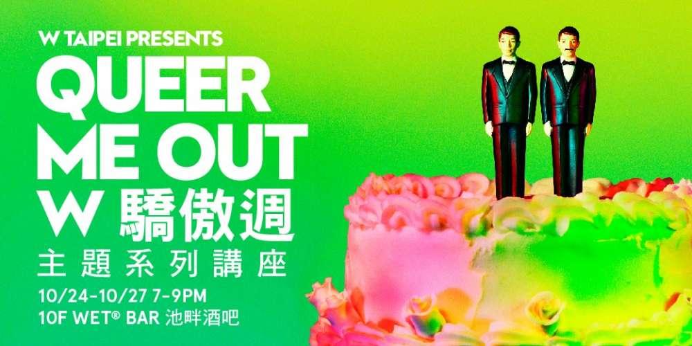 台北 W 飯店「Queer Me Out W驕傲週 – 主題系列講座」