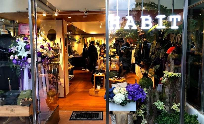富錦街另一家複合式服飾店Habit Select 集合港台日韓工裝軍事風設計師品牌