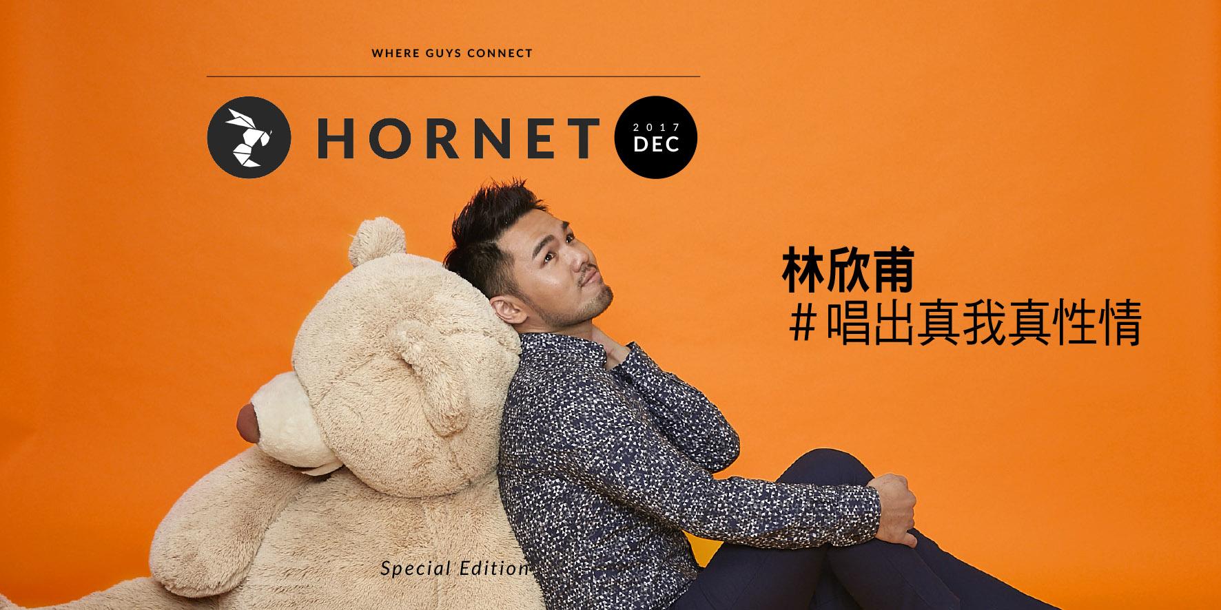 Hornet封面人物:林欣甫 拍攝現場直擊