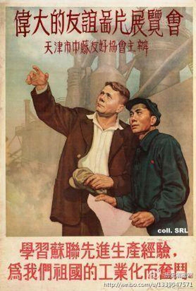 коммунистическая пропаганда