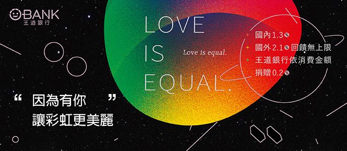 同志諮詢熱線與王道銀行 合作發行台灣第一張彩虹公益認同卡