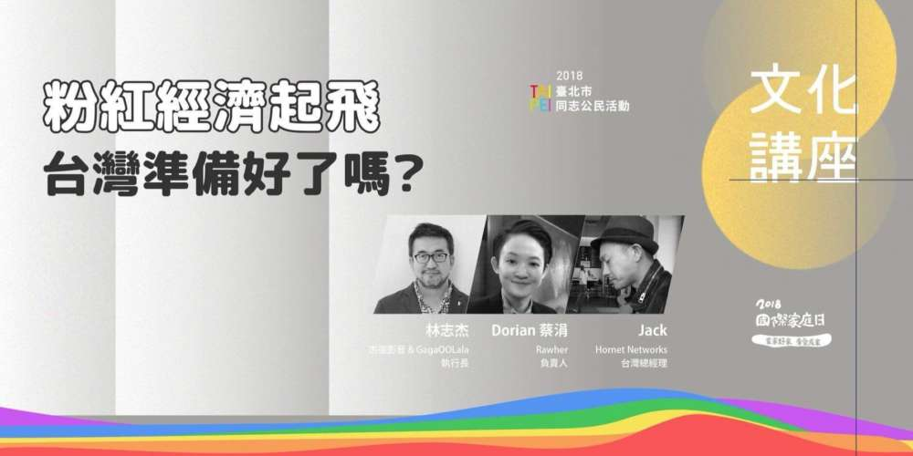 粉紅經濟起飛,台灣準備好了嗎?