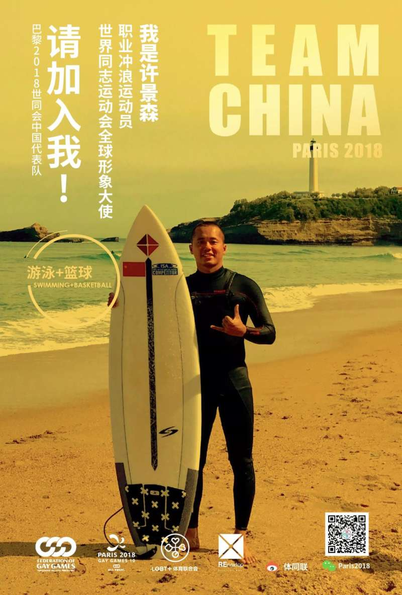 asam chinese gay surfer poster