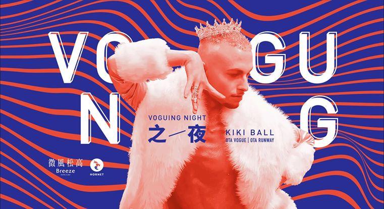 兄弟愛嘻哈,姊妹有 Voguing!微風 x Hornet Voguing 之夜 Kiki Ball