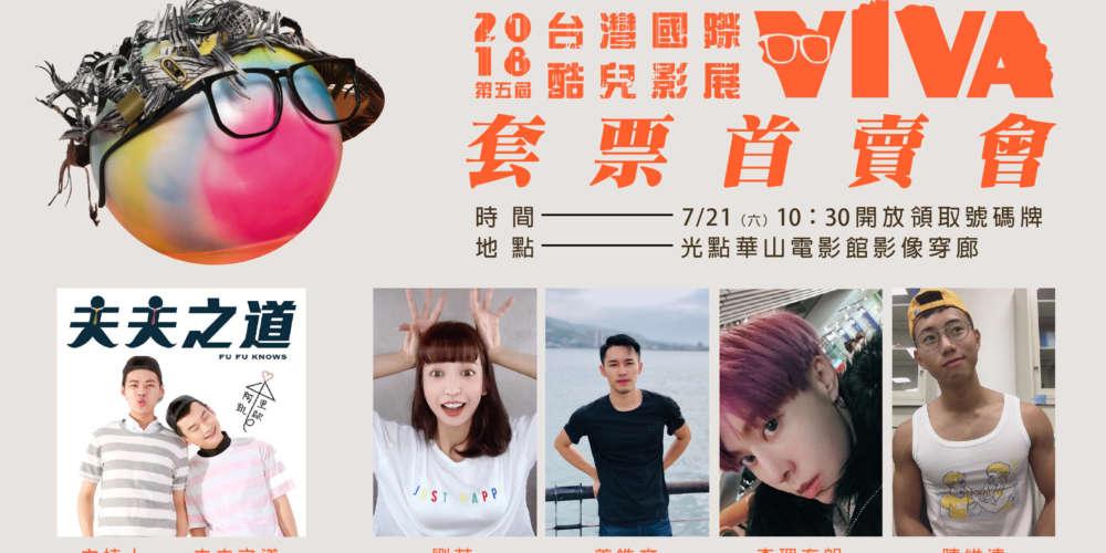 「第五屆台灣國際酷兒影展」  7/21週六套票首賣會!