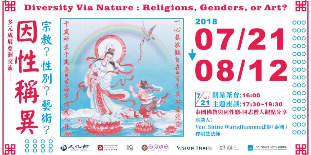 「因性稱異—宗教?性別?藝術?」多元成展亞洲交流展