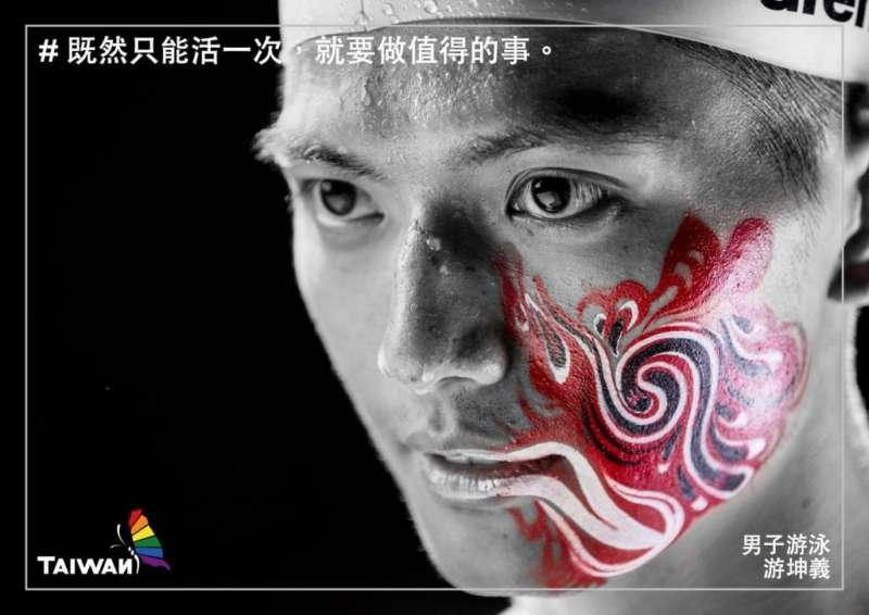 taiwan flag gay games poster