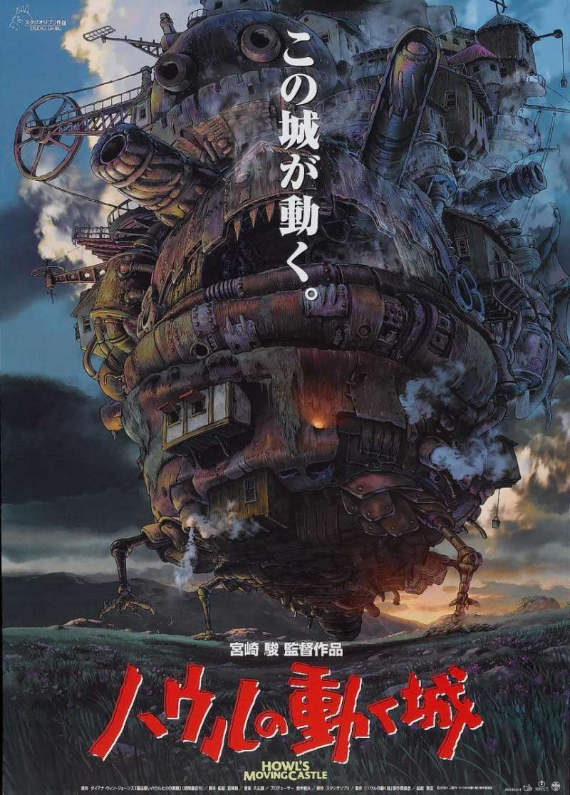 Howl's Moving Castle japanese poster