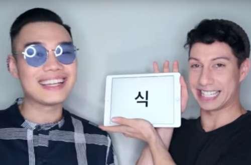 Korean gay slang 01