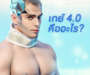 Gay Thai 4.0