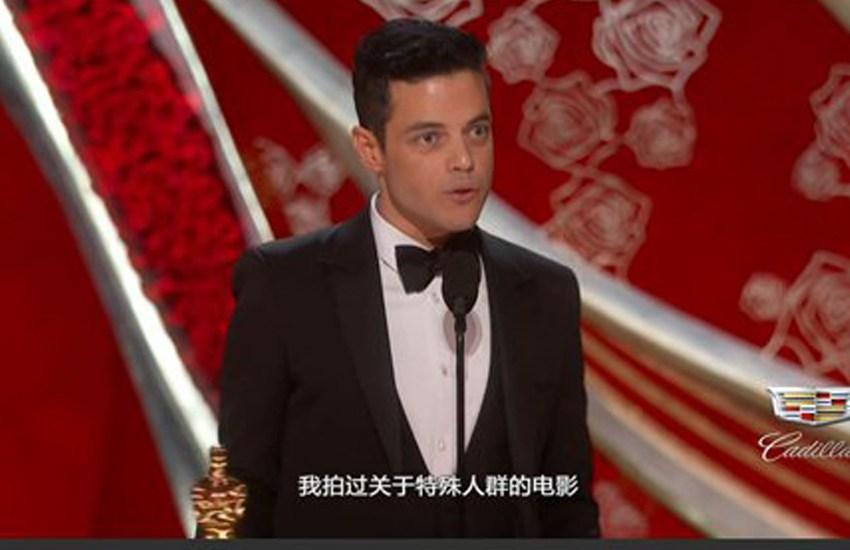rami malek oscars speech weibo