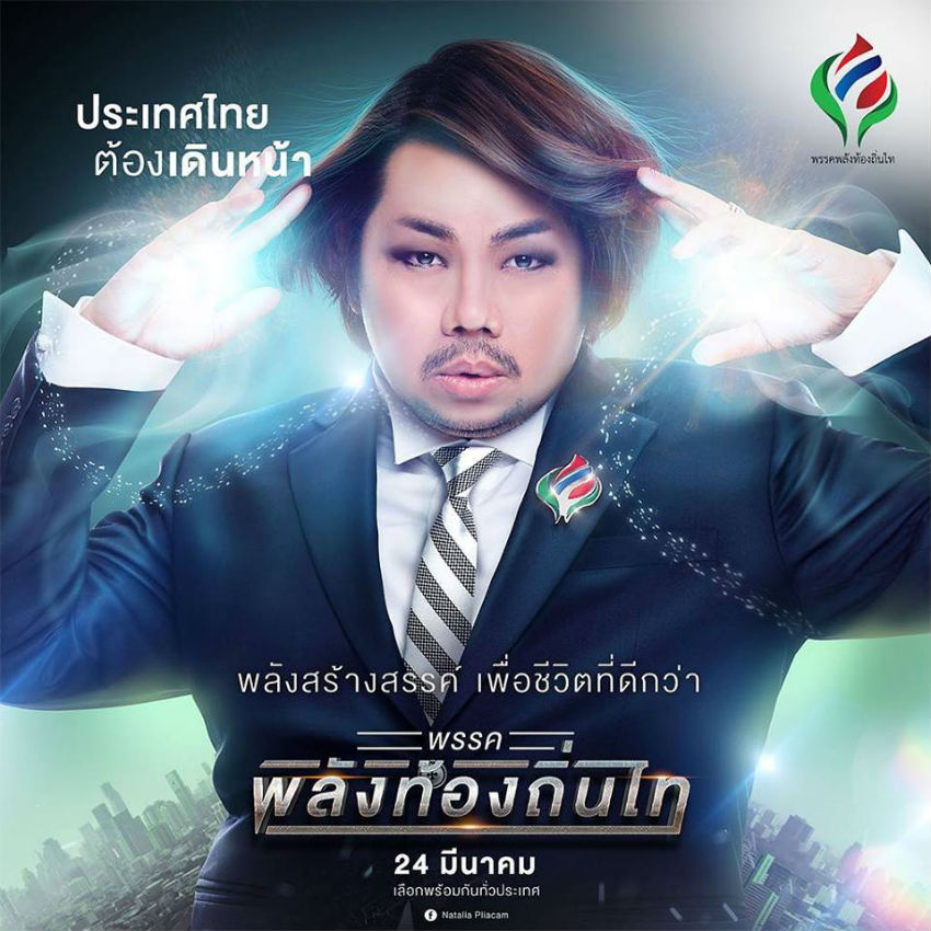 thai election trans PM drag race thailand