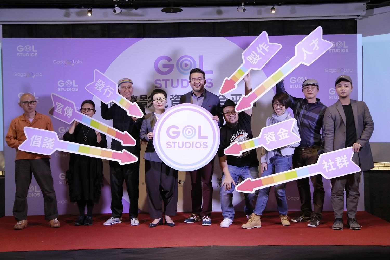 GOL STUDIOS國際影視資源媒合平台開站發表 導演周美玲、陳敏郎、陳宏一最新作品參與