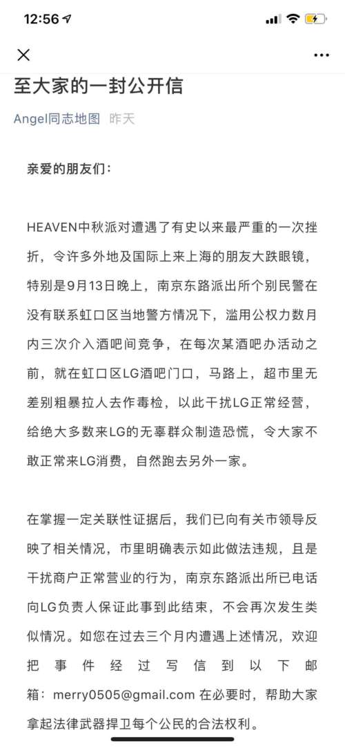 shanghai circuit party raid statement
