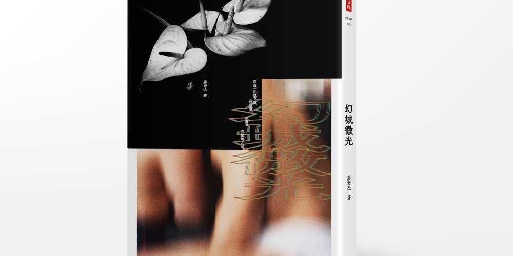 《幻城微光》同志小說獲文化部青年創作補助作品,時報文化出版